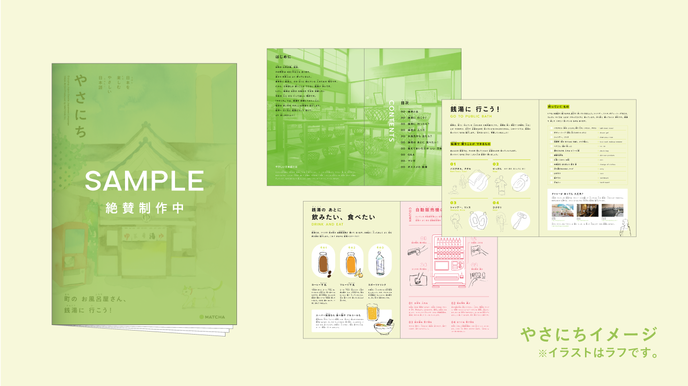 Yasanichi Booklet and a Discount Coupon for an Online Japanese Lesson with Cafetalk