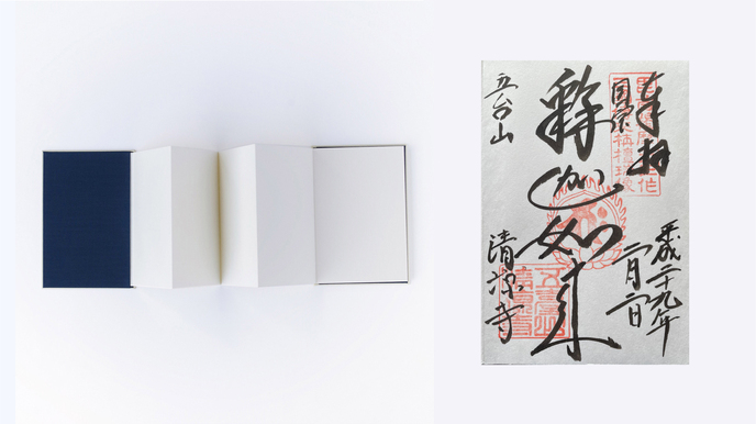 Okinomiya Online Video Link + Cloth-bound Seal Stamp Notebook (white with a stamp of Seiryoji Temple)